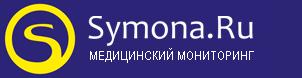 SYMONA.RU - МЕДИЦИНСКИЙ МОНИТОРИНГ